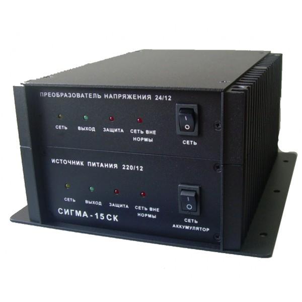 Сигма 15СКБлок питания «СИГМА-15СК» предназначен для обеспечения бесперебойного питания радиоэлектронной аппаратуры, средств радиосвязи и ретрансляторов связи стабилизированным постоянным напряжением 13.8 В и током до 15 А. Идеально подходит для питания связной аппаратуры в службах и подразделениях, где необходима надежная и бесперебойная радиосвязь.<br><br>Блок питания «СИГМА-15СК» состоит из источника бесперебойного питания, преобразователя напряжения и зарядного устройства. Переключение с основного питания 220В на резервное 24В, осуществляется автоматически и наоборот.<br><br>Блок питания «СИГМА-15СК» имеет свидетельства об одобрении типа Российского Морского Регистра судоходства (№08.00872.011 от 12.03.2008 г.) и Российского Речного Регистра (№103-06-4.18.5 от 15.08.2008 г.).<br>