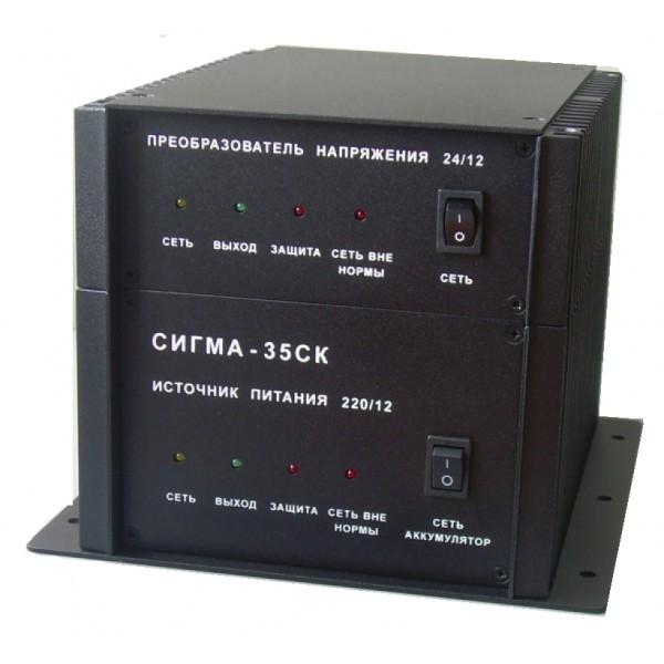 Сигма 35СКБлок питания «СИГМА-35СК» предназначен для обеспечения бесперебойного питания радиоэлектронной аппаратуры, средств радиосвязи и ретрансляторов связи стабилизированным постоянным напряжением 13.8 В и током до 35 А. Идеально подходит для питания связной аппаратуры в службах и подразделениях, где необходима надежная и бесперебойная радиосвязь.<br><br>Блок питания «СИГМА-35СК» состоит из источника бесперебойного питания, преобразователя напряжения и зарядного устройства. Переключение с основного питания 220В на резервное 24В, осуществляется автоматически и наоборот.<br><br>Блок питания «СИГМА-35СК» имеет свидетельства об одобрении типа Российского Морского Регистра судоходства (№08.00872.011 от 12.03.2008 г.) и Российского Речного Регистра (№183-06-4.18.5 от 06.07.2009 г.).<br>